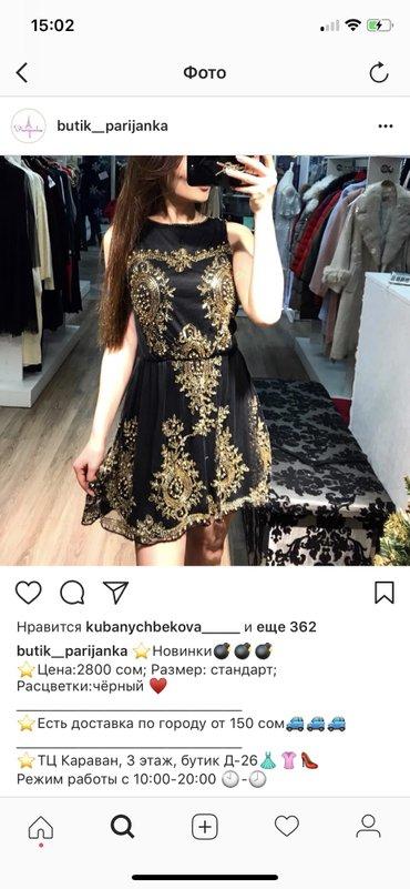 Одевали один раз, в топточь как на фото! оч красивое платье! в Бишкек