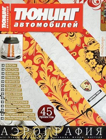 чип тюнинг опель в Кыргызстан: ТЮНИНГ АВТОМОБИЛЕЙ ! Журнал!Это целый каталог ! Фото уже супер