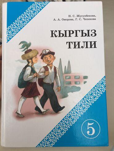 Учебник по кыргызскому языку пятый класс! Состояние идеальное!