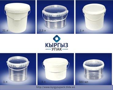 Ведра для меда. оптом и в розницу 2,3л - 27с 3л - 33с 5л - 46с в Бишкек