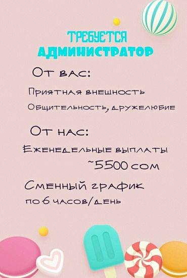 Требуется помощник администратора в Бишкек