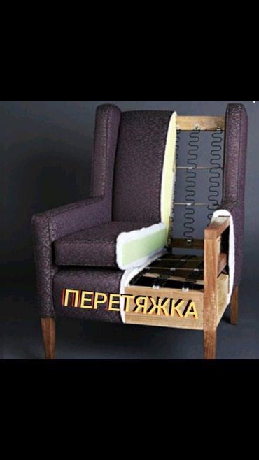 Перетяжка мягкой мебели,стульев. в Лебединовка