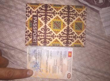 Находки, отдам даром - Каракол: Каракол Туп жолунан машынанын докменти табылды