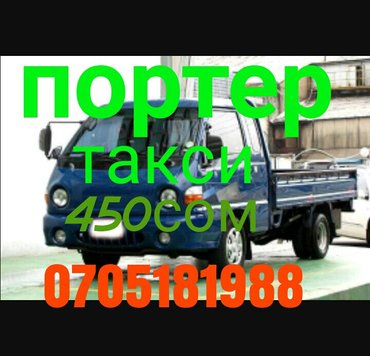 портер такси🚛🚛🚛🚛🚛  в Бишкек