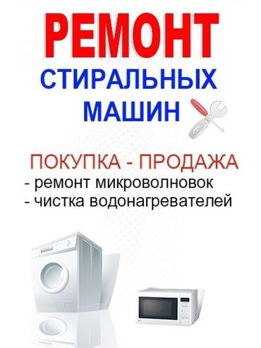 приточный клапан бишкек in Кыргызстан   АВТОЗАПЧАСТИ: Ремонт   Стиральные машины   С гарантией, С выездом на дом, Бесплатная диагностика