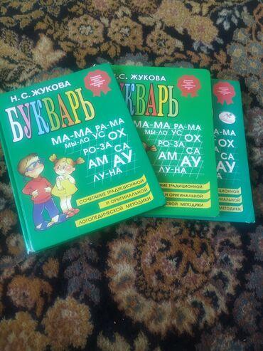 Детский мир - Буденовка: Букварь Жукова за 3 книги 350 с