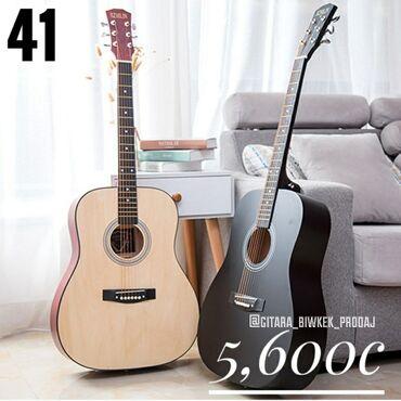 Куплю гитару не дорого  41 размер