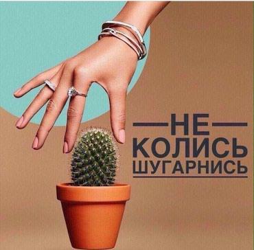 Акция на шугаринг Шугаринг от 100с в Бишкек