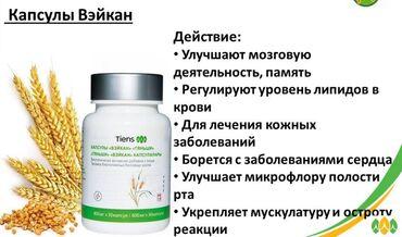 Вейкан.Является источником лецитинаИ бета-каротина.Профилактика