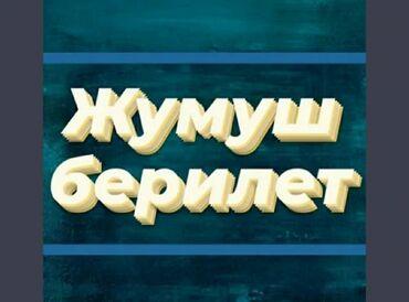 требуется реализатор дордой в Кыргызстан: Требуется реализатор в мыломоющий отдел Требования