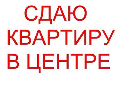 сдается-квартира-в-городе-кара-балта в Кыргызстан: Сдается квартира: 4 комнаты, 160 кв. м, Бишкек
