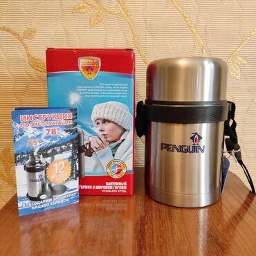 акустические системы 4 0 колонка череп в Кыргызстан: Продаю! Термос.Объем: 0,8л.Пищевой термос для обедов на работу или в