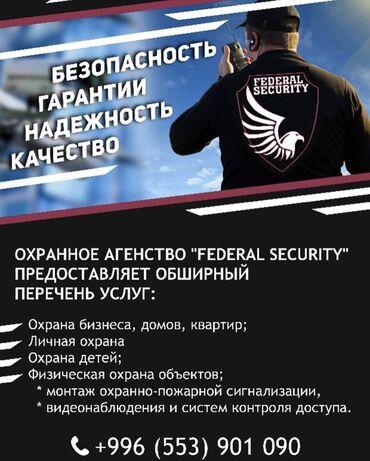 Охранные услуги - Кыргызстан: Мы предоставляем услуги охраны и занимаем одну из лидирующих позиций