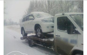 Эвакуатор! Сокулук, Бишкек! Оперативно в Кок-Ой