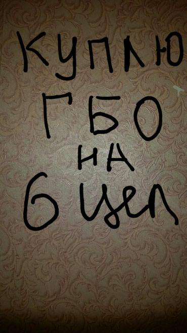 КУПЛЮ ГБО Б.У.желательно фирмы STAG ИЛИ в Бишкек