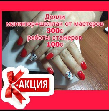 💅Маникюр +шеллак 300с от мастеров !!! в Бишкек