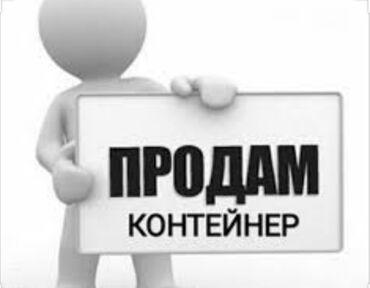 """Недвижимость - Талас: На рынке""""Айыл Комок"""" в городе Талас срочно продается контейнер, очень"""