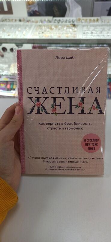 счастье в Кыргызстан: Книга Счастливая жена