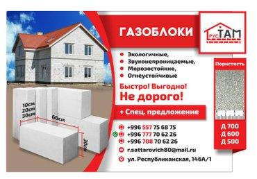 Газоблоки для стройки нового дома. высокое качество. в Лебединовка