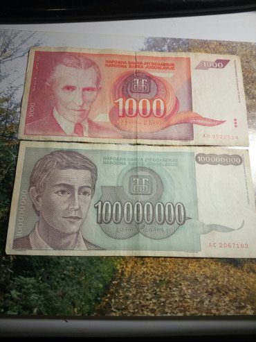 Lot novčanica inflacije SRJ 40din - Kragujevac