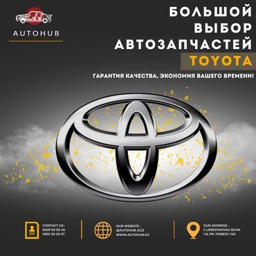 rosra часы цена in Кыргызстан | ФУТБОЛКИ: Большой выбор оригинальных автозапчастей для Тойоты в лучшем качестве!