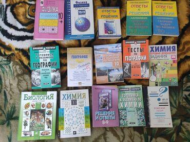 Химия, биология, география, физика:1. Г.Я. Мякишев – физика 10 класс –