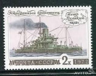 Bakı şəhərində 1972-ci ilin markasi. (pyotr velikiy).