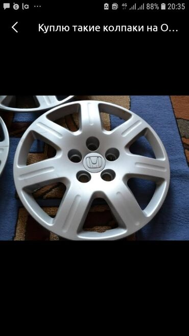 купить шины 26570 r16 в Кыргызстан: Куплю такие колпаки на хонда R16