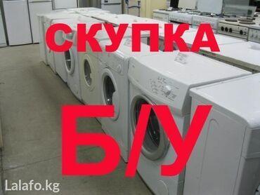 скупка машин в любом состоянии in Кыргызстан | ШВЕЙНЫЕ МАШИНЫ: Скупаем стиральных машин в любой состояние. рабочие и нерабочие