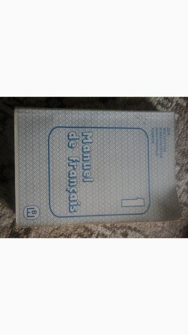 французский язык бишкек in Кыргызстан | КНИГИ, ЖУРНАЛЫ, CD, DVD: Книга французский язык. ВАТС АП