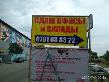 Сдаю офис и склады районе Горгайи в Бишкек