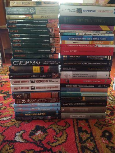 Продаю книги современные издания .не дорогие