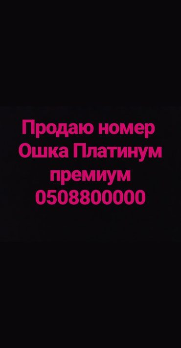 Продаю Ошка Платинум вип 0508800000 в Бишкек