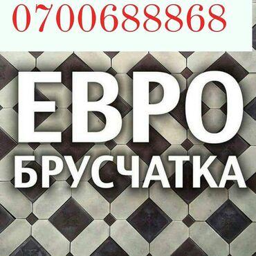 распашенки и ползунки в Кыргызстан: Элитная Брусчатка, Брусчатка✓ Евро брусчатка, тротуарная плитка, укла