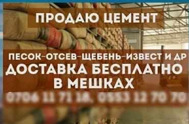 Цемент продаю оптом и в розницу. в Бишкек