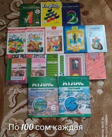Учебники школьные по 100 сом