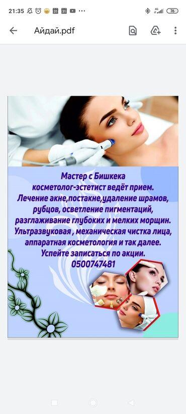 Услуги - Каракол: Косметолог | Демодекоз, Лечение угревой болезни, Лифтинг | Сертифицированный косметолог