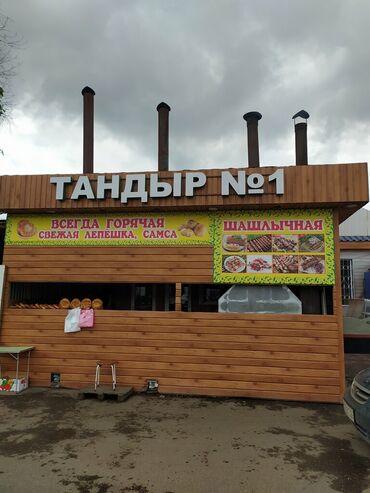Алам - Кыргызстан: Срочно сниму кафе или столовый! Срочно арендага кафе же столовый алам!