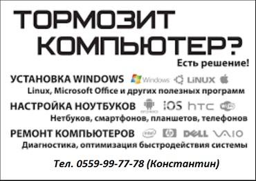 Ремонт ПК, ноутбуков, установка Windows'+Soft. Тел. 0559-99-77-78 в Бишкек
