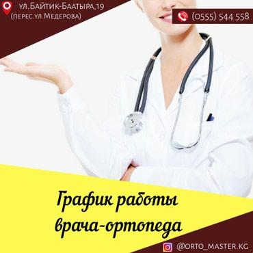 Прием врача-ортопеда и диагностика на в Бишкек