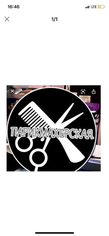 forma nato в Кыргызстан: Парикмахер Универсал. Процент. Шлагбаум