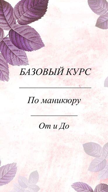 сары озон городок бишкек в Кыргызстан: Маникюр | Другие услуги мастеров ногтевого сервиса | Одноразовые расходные материалы
