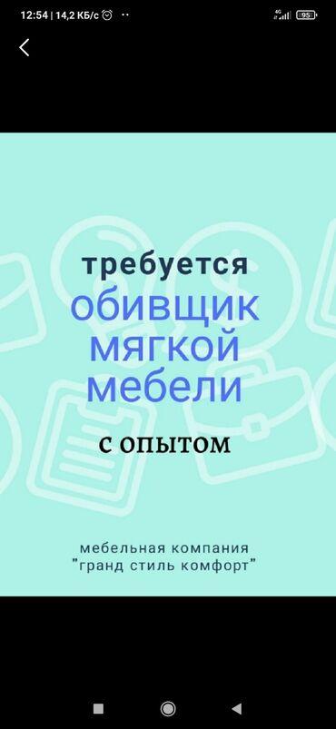 Столяр - Кыргызстан: Требуется обивщик мягкой мебели с опытом