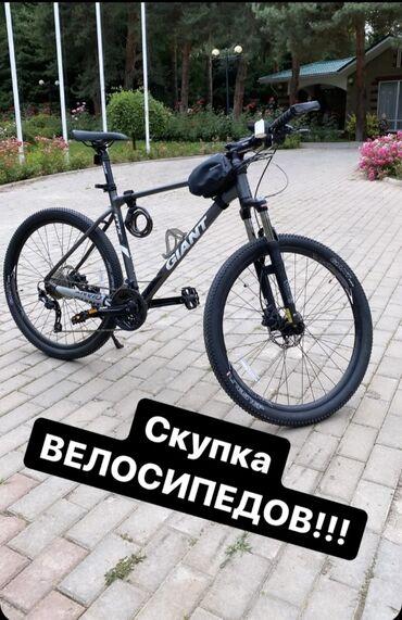 Скупка велосипедов любых видов