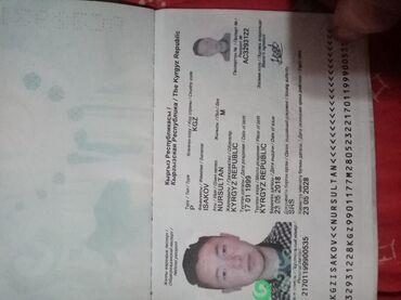 Находки, отдам даром - Ленинское: Верну паспорт за вознограждения