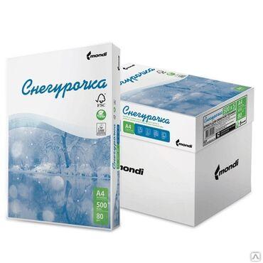 Купить бумагу а4 оптом - Кыргызстан: Бумага а4 снегурочка оптом и в розницу