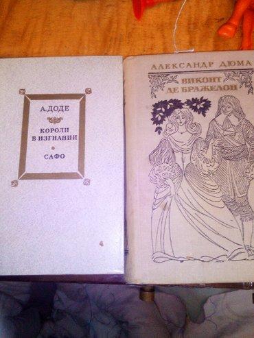 Bakı şəhərində Rus edebiyyati. Bedii eserler. Kitab severler ucun evezsizdir