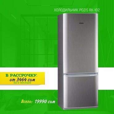 Новый Двухкамерный Серебристый холодильник Pozis