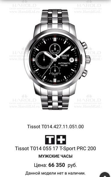 мужские эспадрильи в Кыргызстан: Серебристые Мужские Наручные часы Tissot