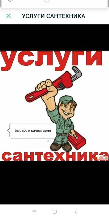 Сантехники,сантехник,услуги в Бишкек